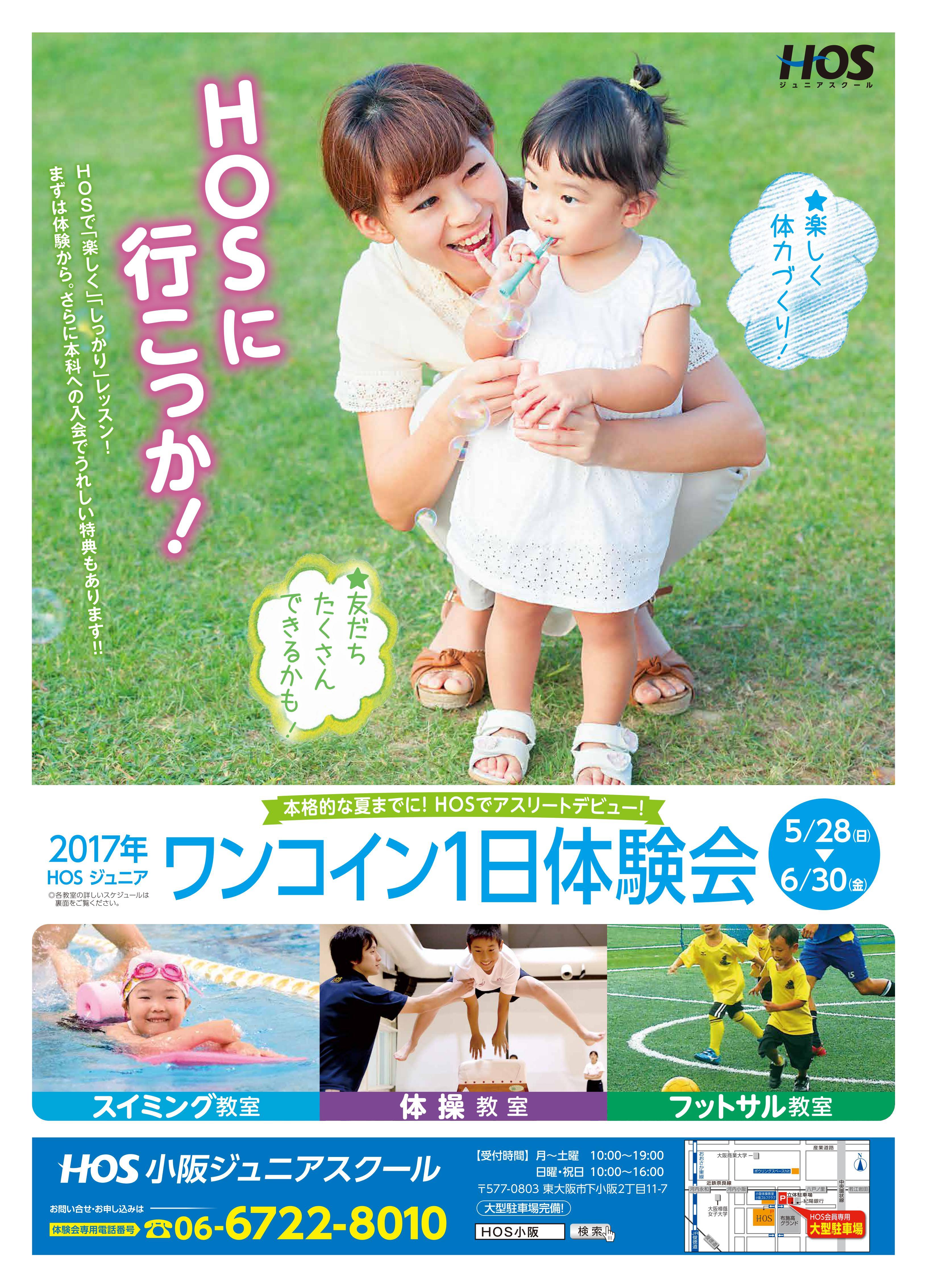 201705-kosaka-jr-01