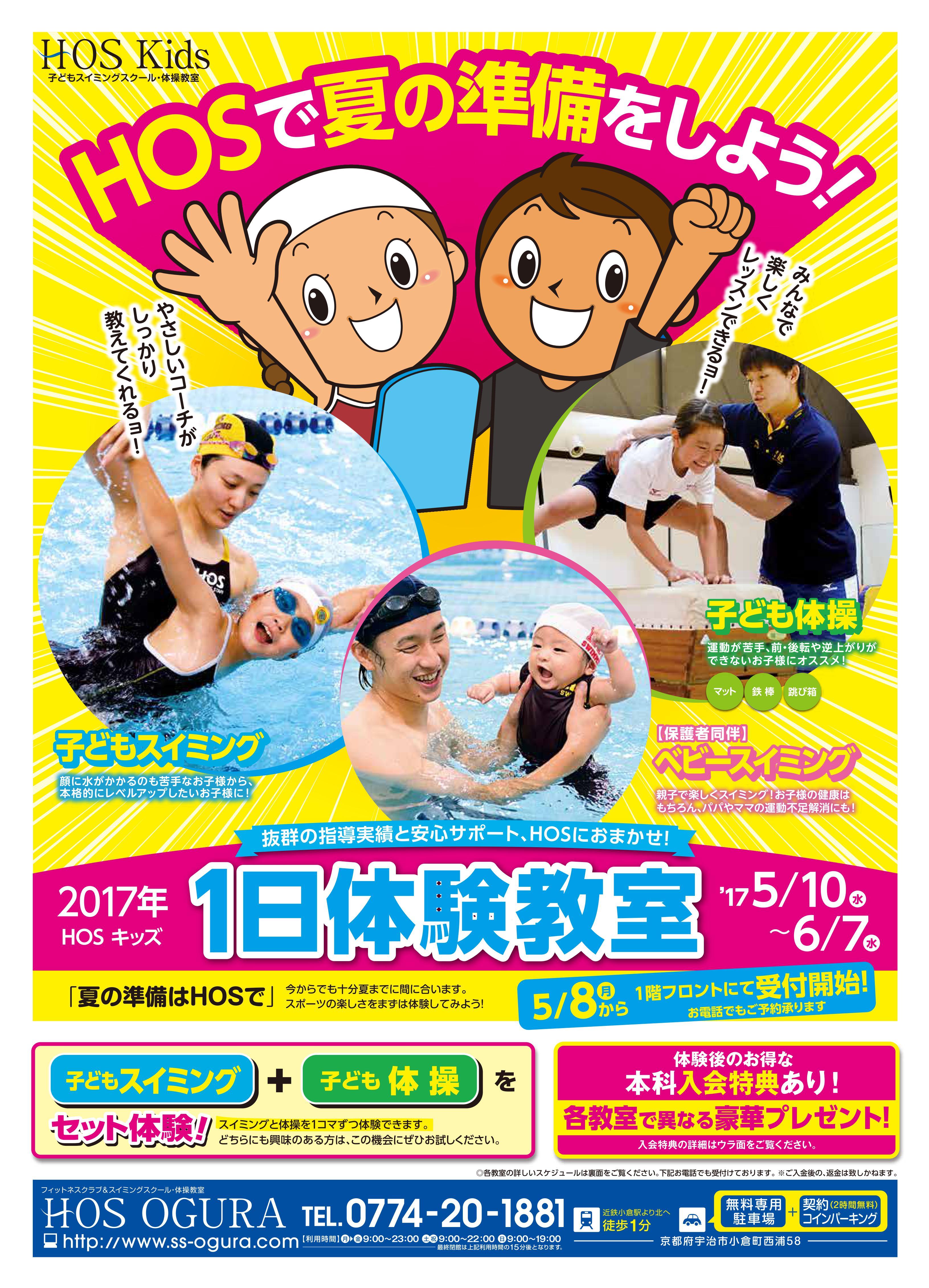 201705-ogura-jr-01