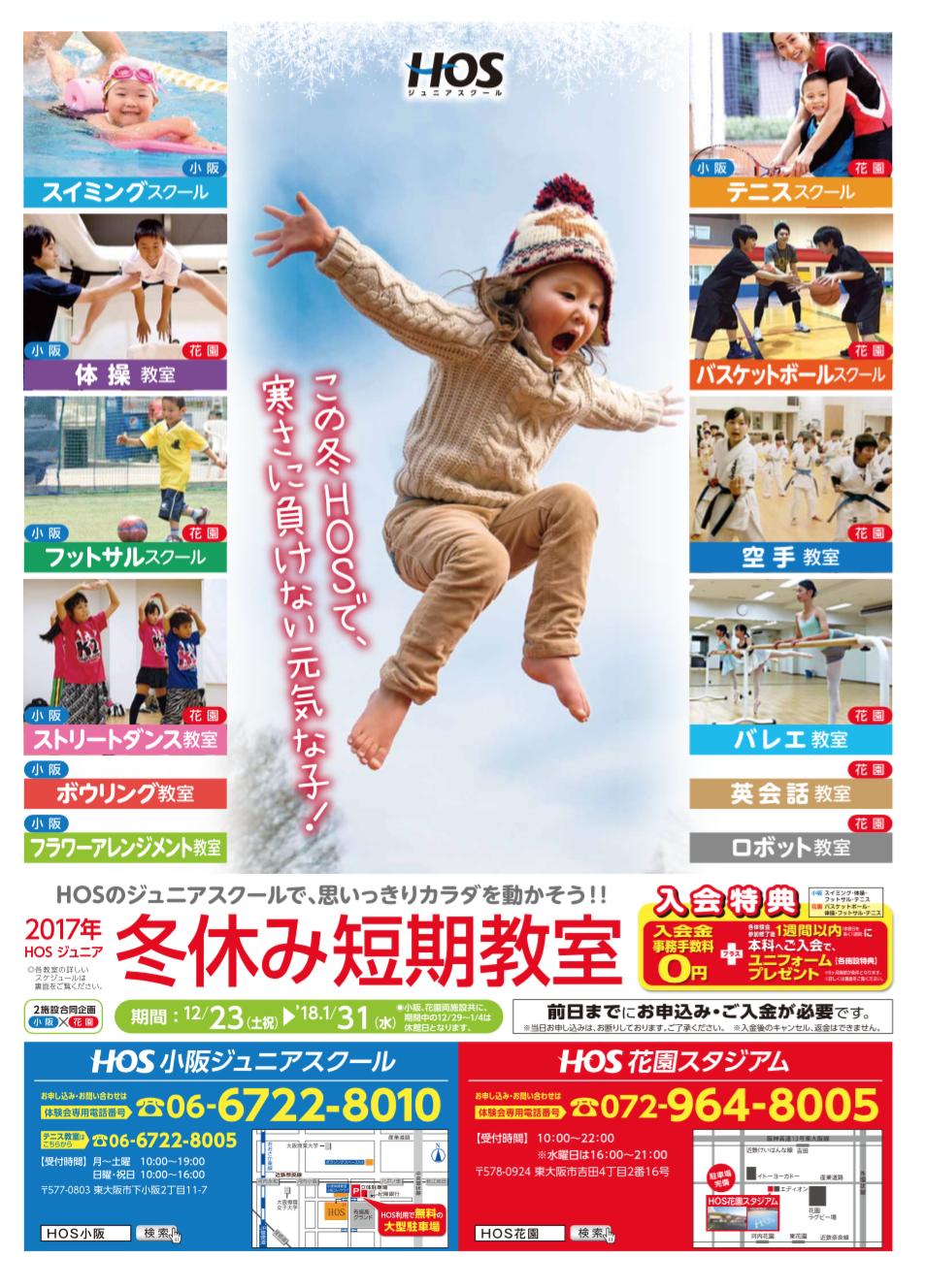 201801-kosaka-jr-1