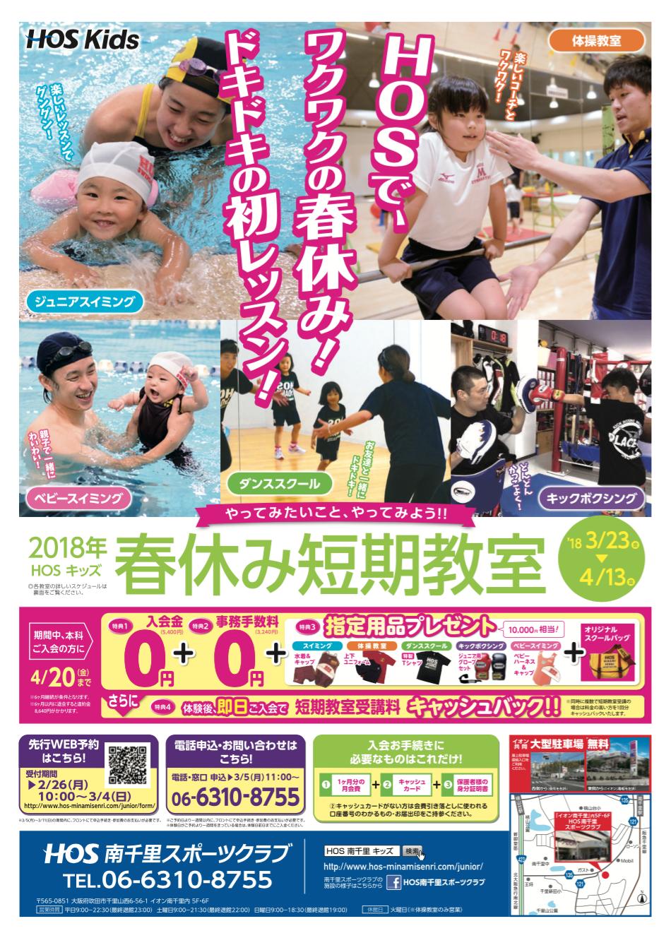 201802-minami-jr-1
