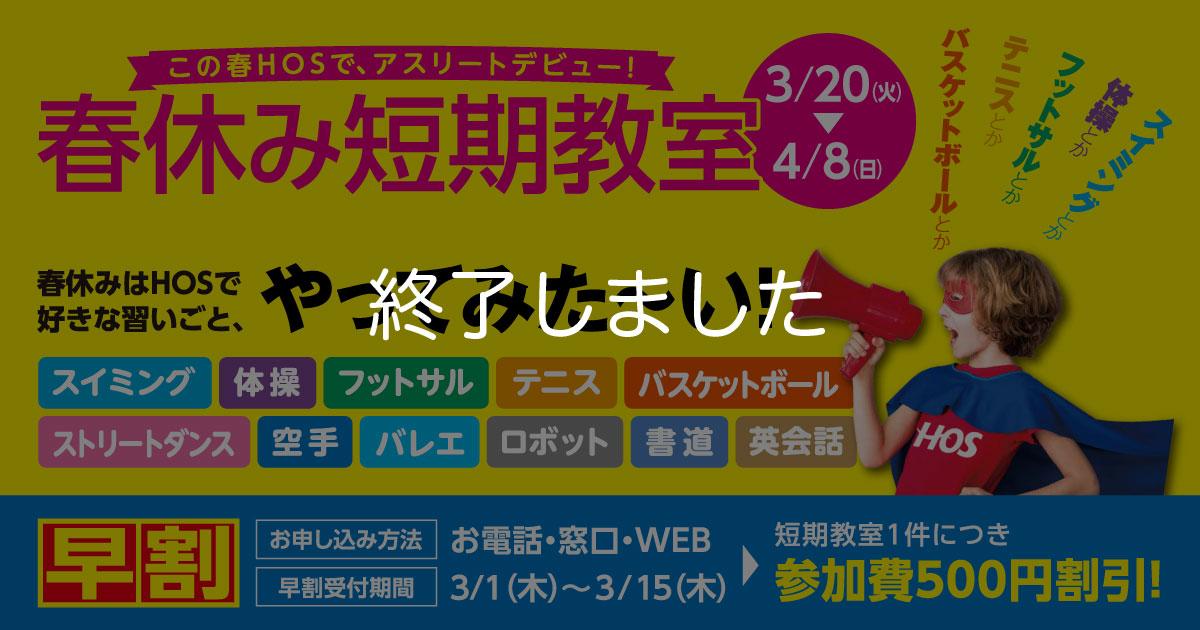 201803-kosaka-jr-top-end