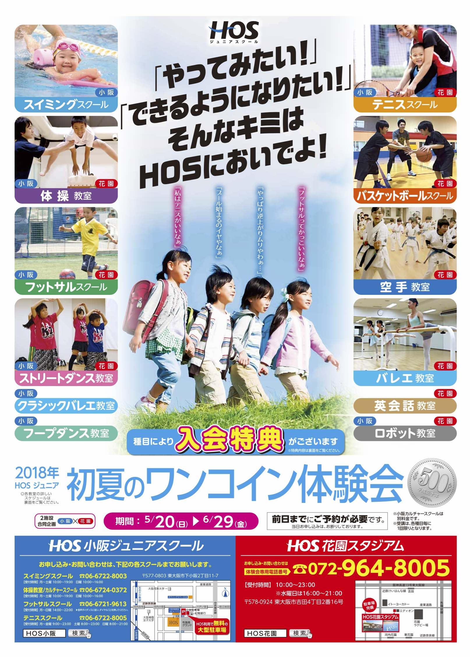201805-kosaka-hanazono-jr-01