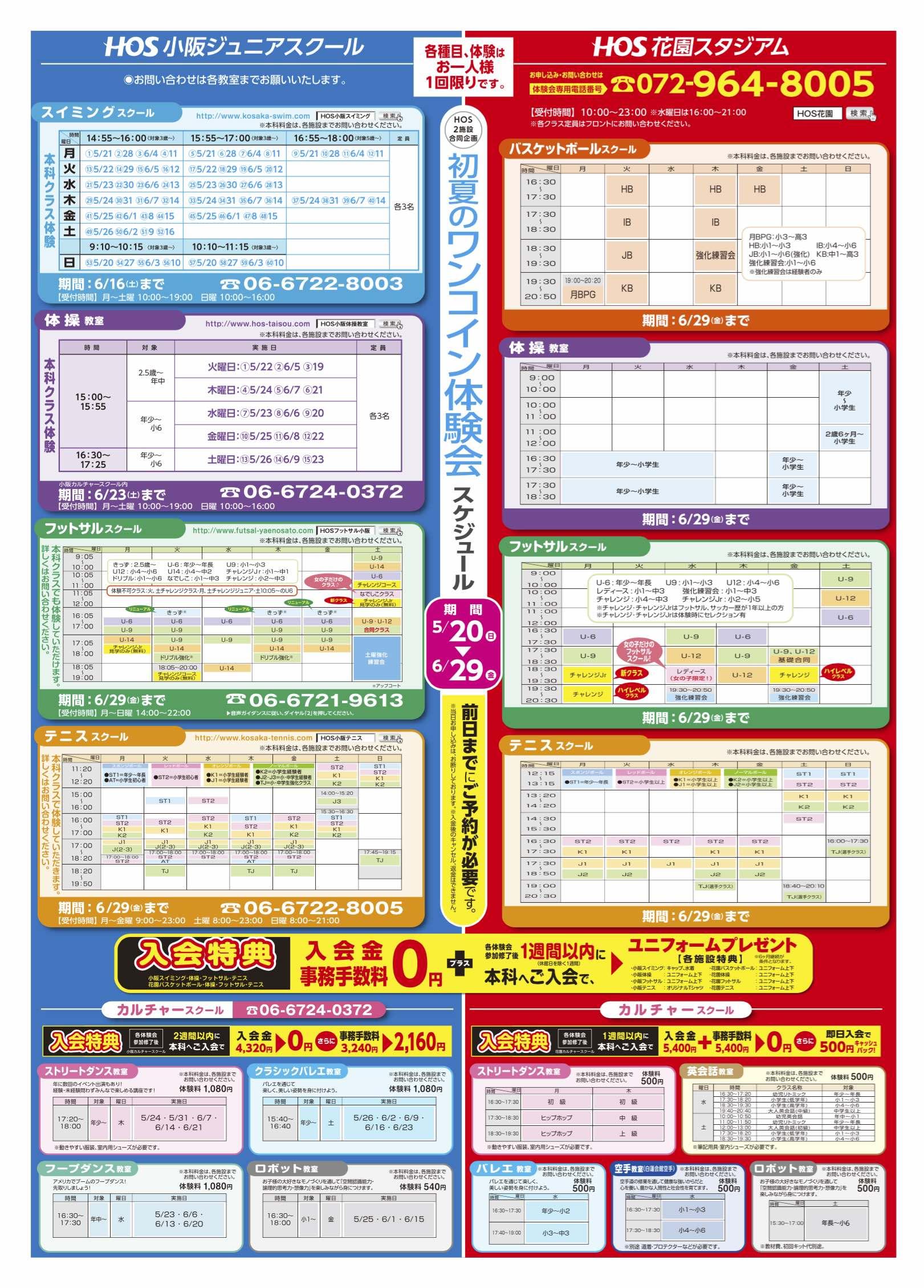 201805-kosaka-hanazono-jr-02