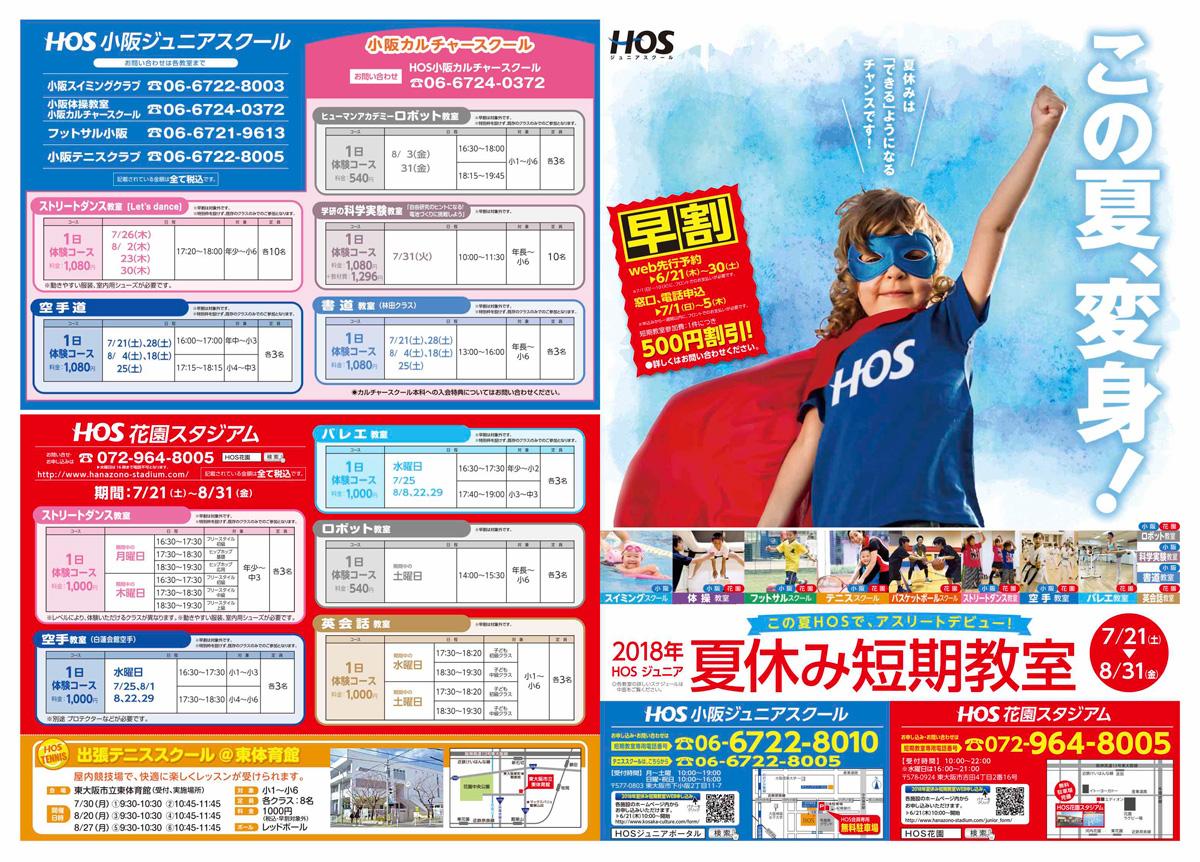 201806-kosaka-hanazono-jr-1