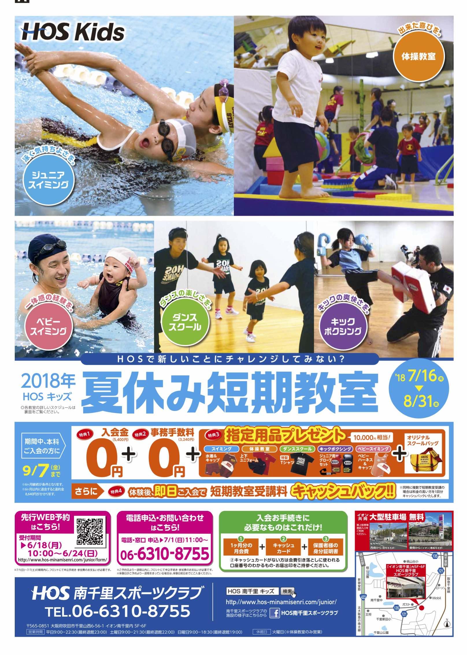 201806-minami-jr-01