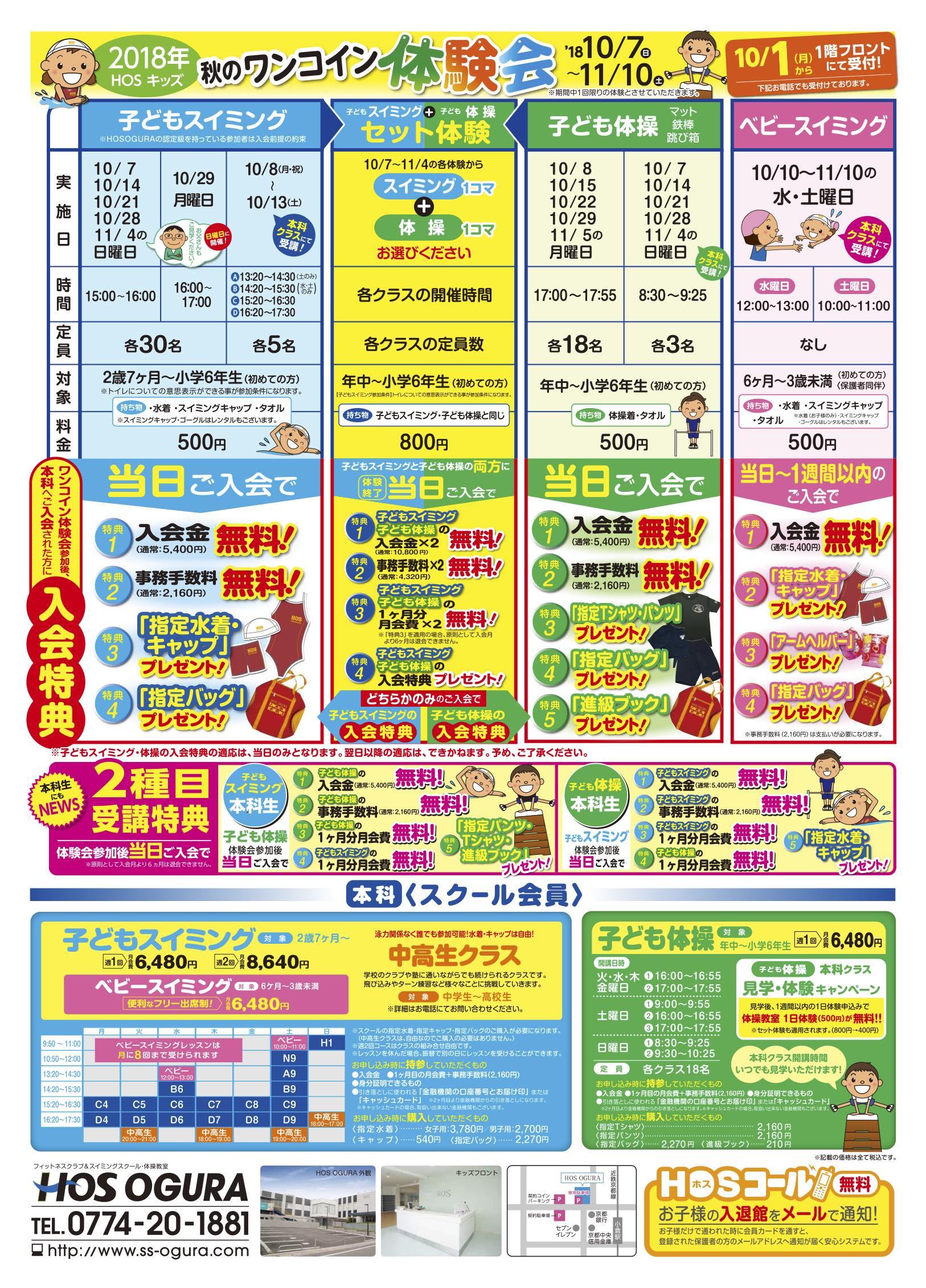 201810-ogura-jr-02