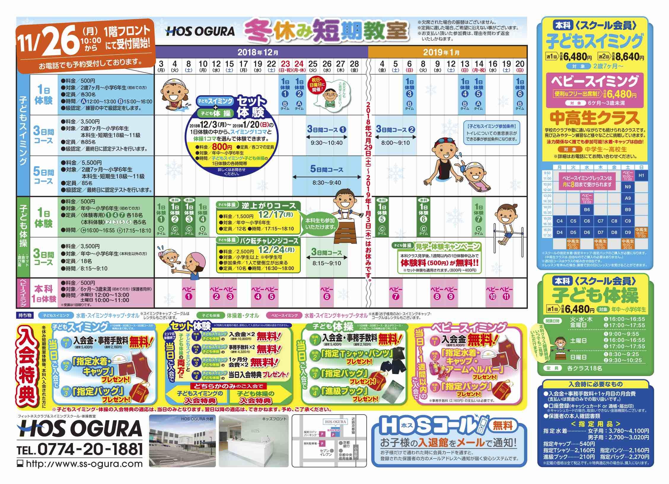 201811-ogura-jr-02