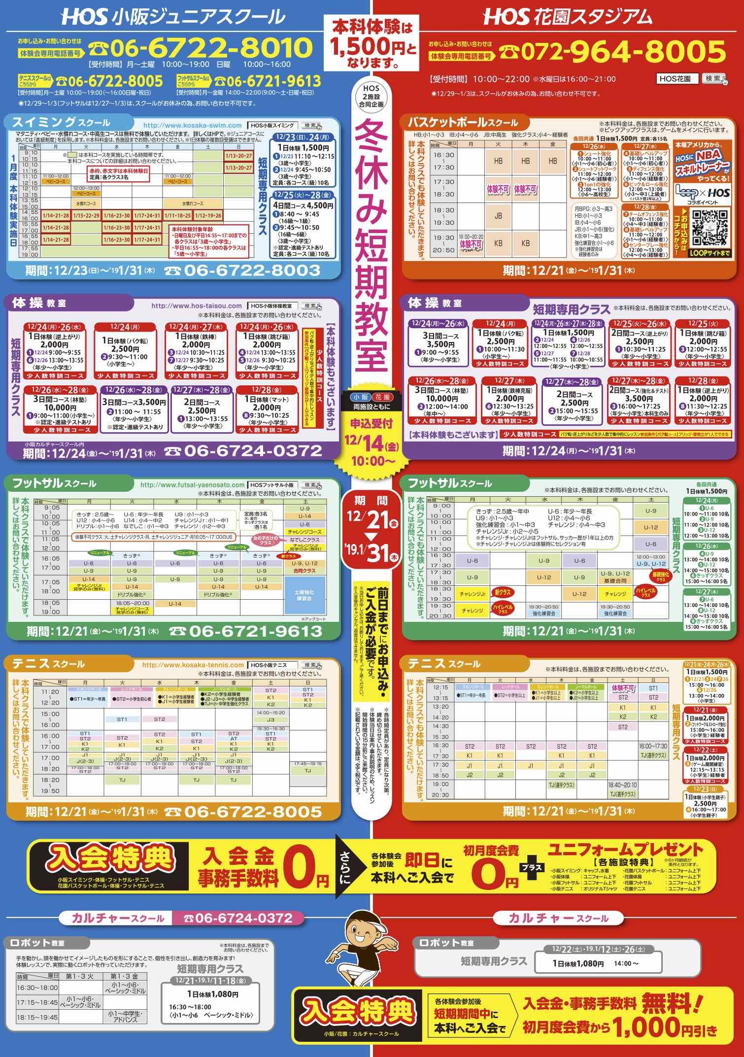 kosaka-hanazono-201812-tanki-02