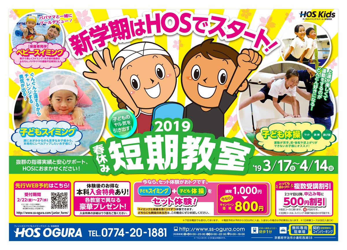 201902-ogura-jr_01