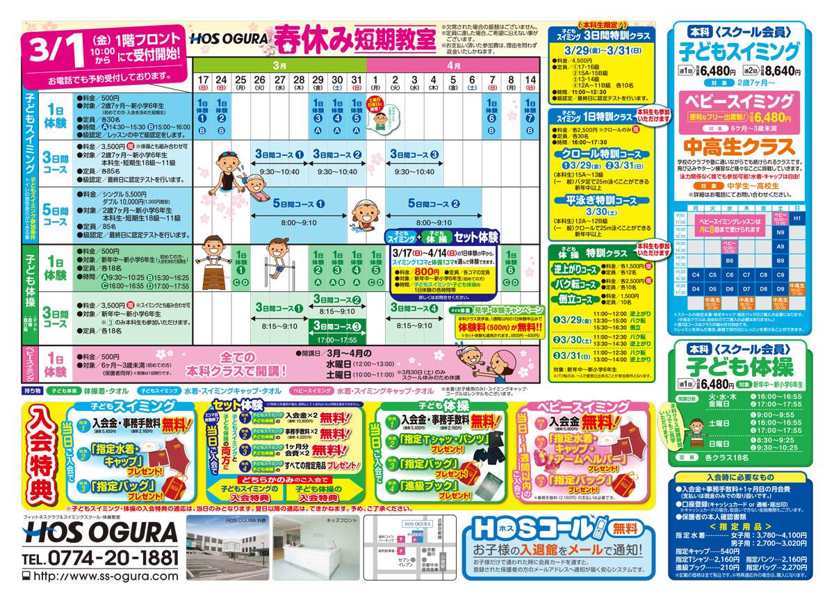 201902-ogura-jr_02