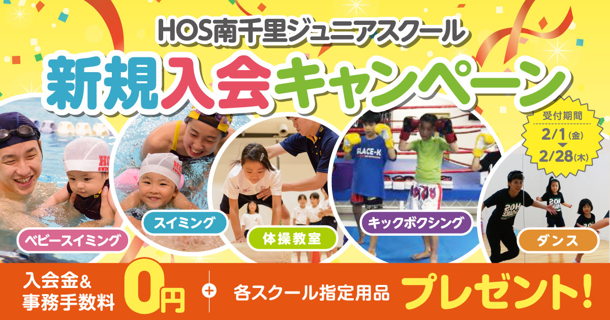 minami-201902-campaign-top
