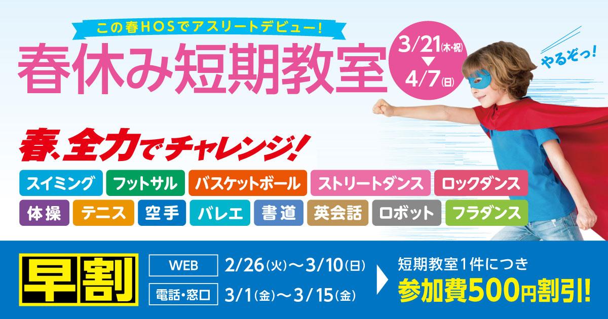 201902-kosaka-hanazono-jr-top