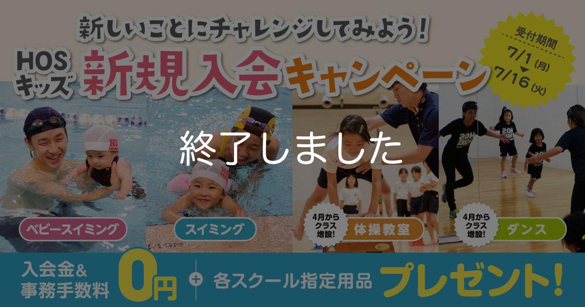 minami_201906_campaign_top