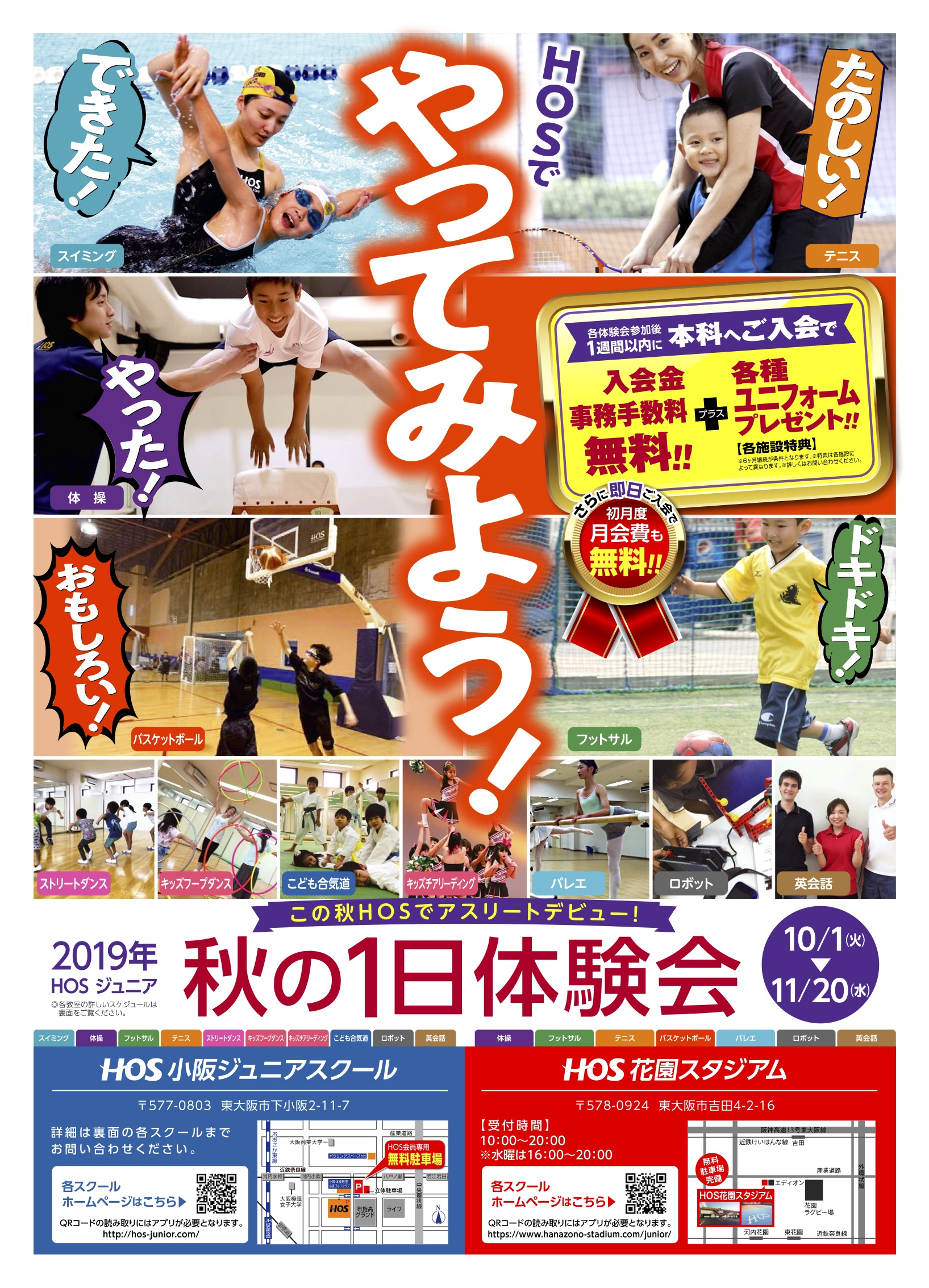 kosaka-201910-onday-omote