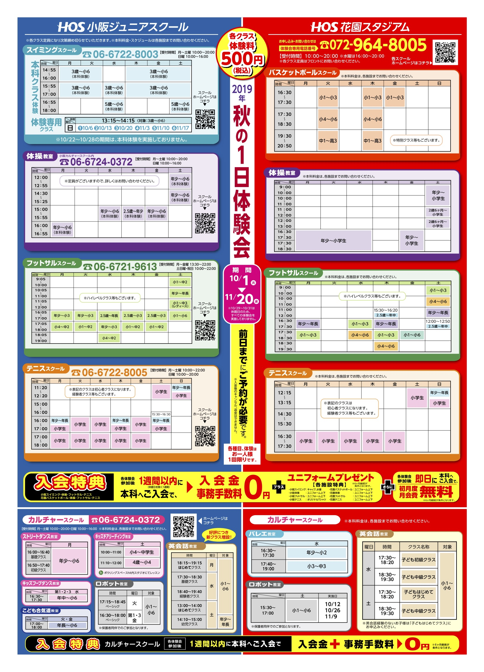 kosaka-201910-onday-ura