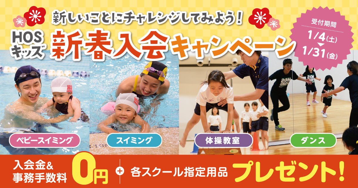 minami_202001_campaign_top