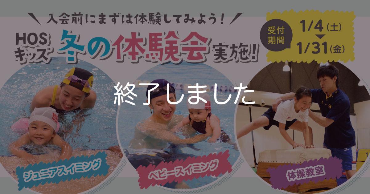 minami-202001-taiken-top