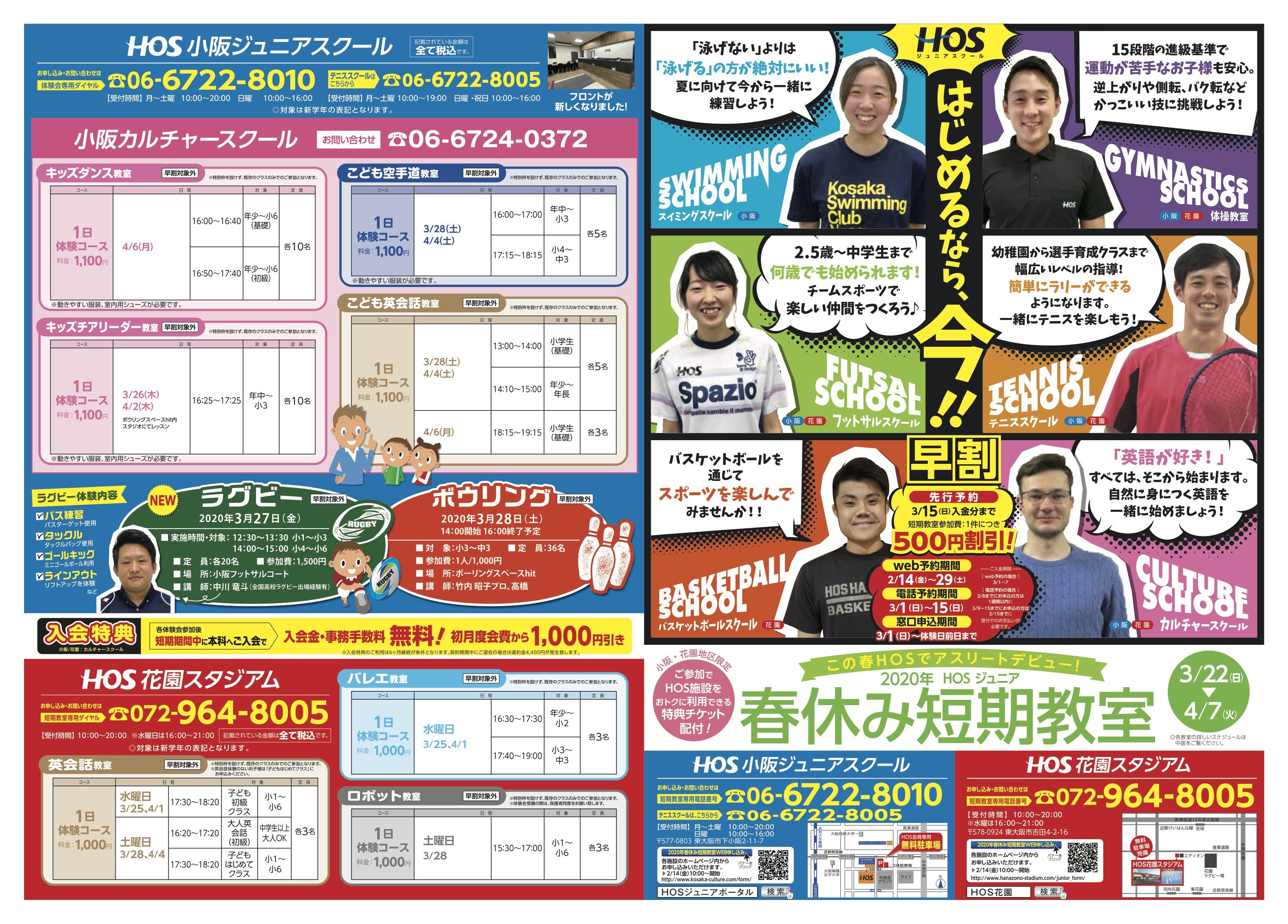 kosaka_hanazono-2020spring_tanki_omote