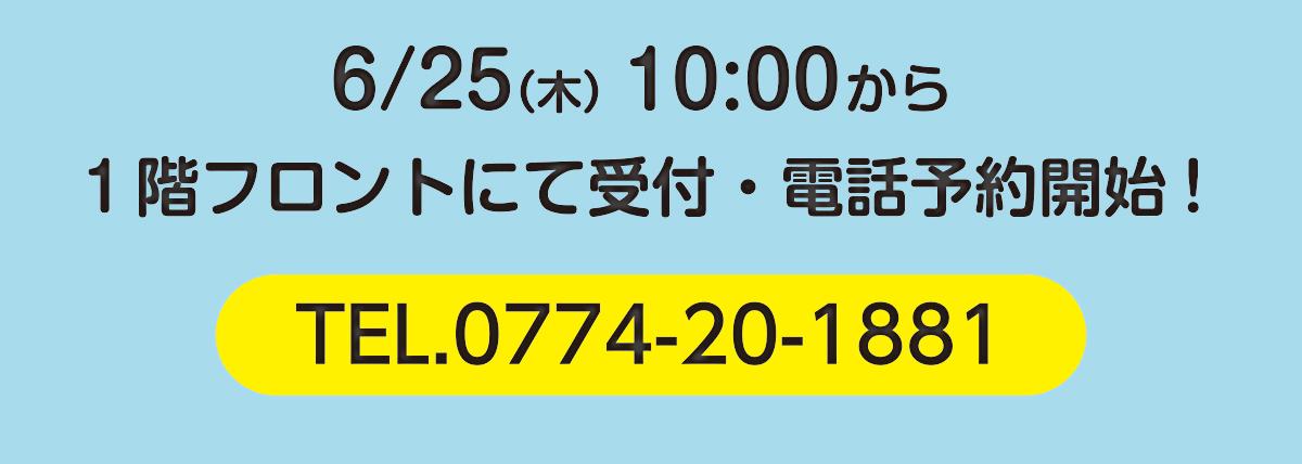 6/25(木)10:00から 1階フロントにて受付・電話予約開始! TEL0774-20-1881