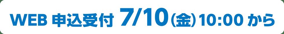 WEB申込受付 7/10(金)10:00から