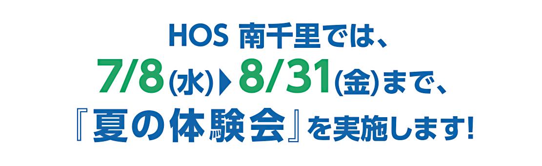 HOS南千里では7/8〜8/31まで「夏の体験会」を実施します!