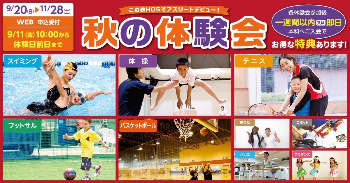 kosaka-jr-2020autumn-trial-top