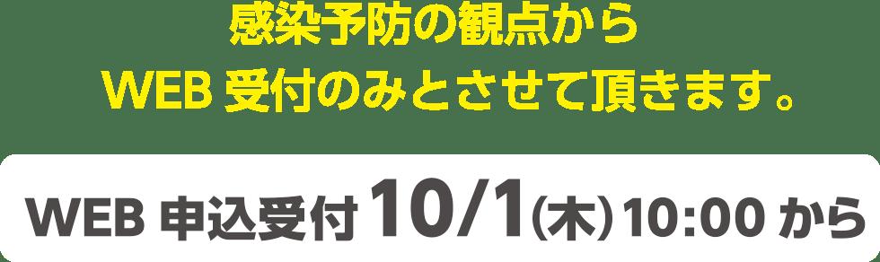 感染予防の観点からWEB受付のみとさせて頂きます。WEB申込受付10/1(木)10:00から