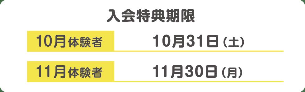 入会特典期限 10月体験者10月31日(土)、11月体験者11月30日(月)