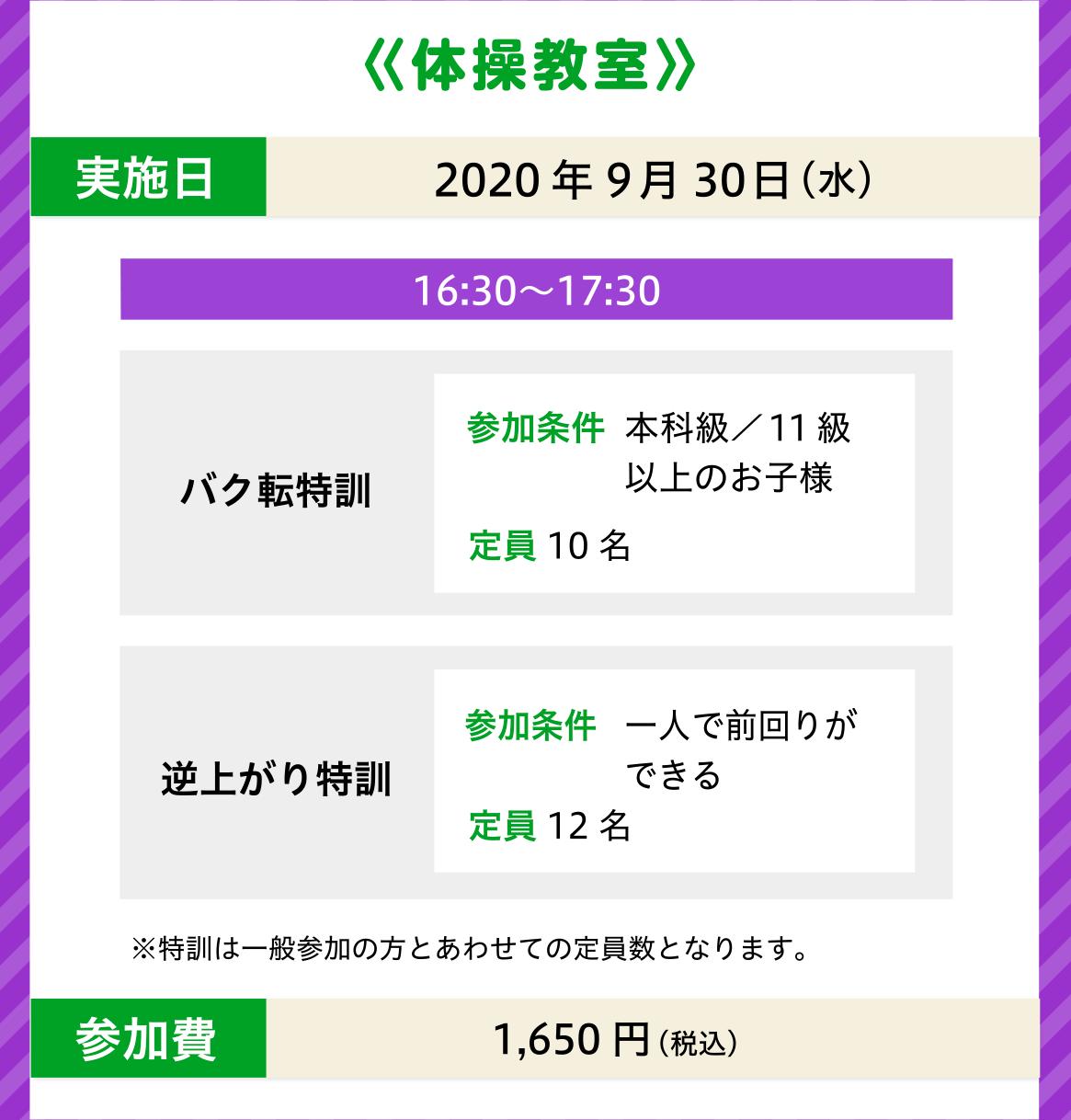 〈体操教室〉体験日:2020年9月30日(水)