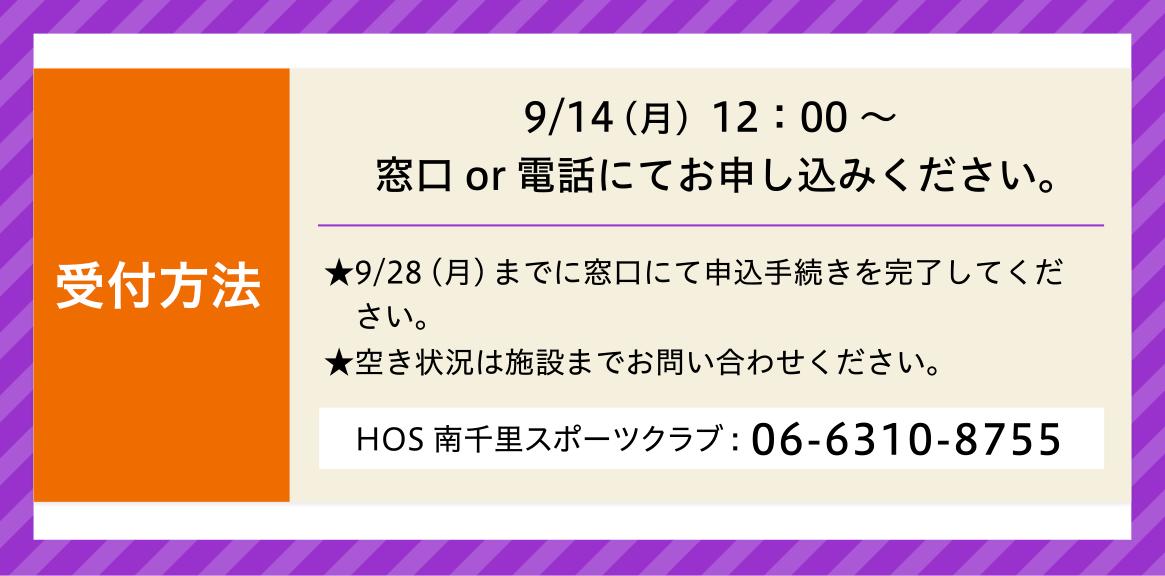 受付方法:9/14(月)12:00~窓口or電話にてお申し込みください。