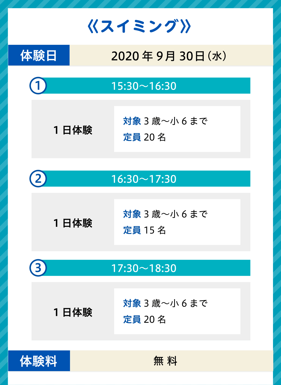 〈スイミング〉体験日:2020年9月30日(水)