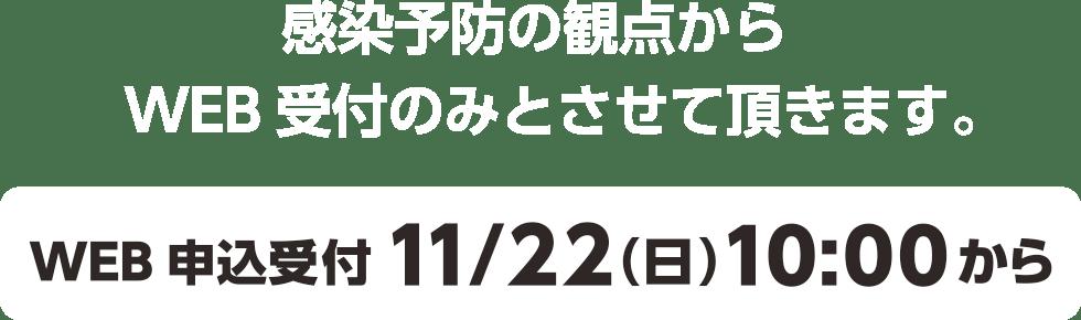 感染予防の観点からWEB受付のみとさせて頂きます。WEB 申込受付 11/22(日)10:00から