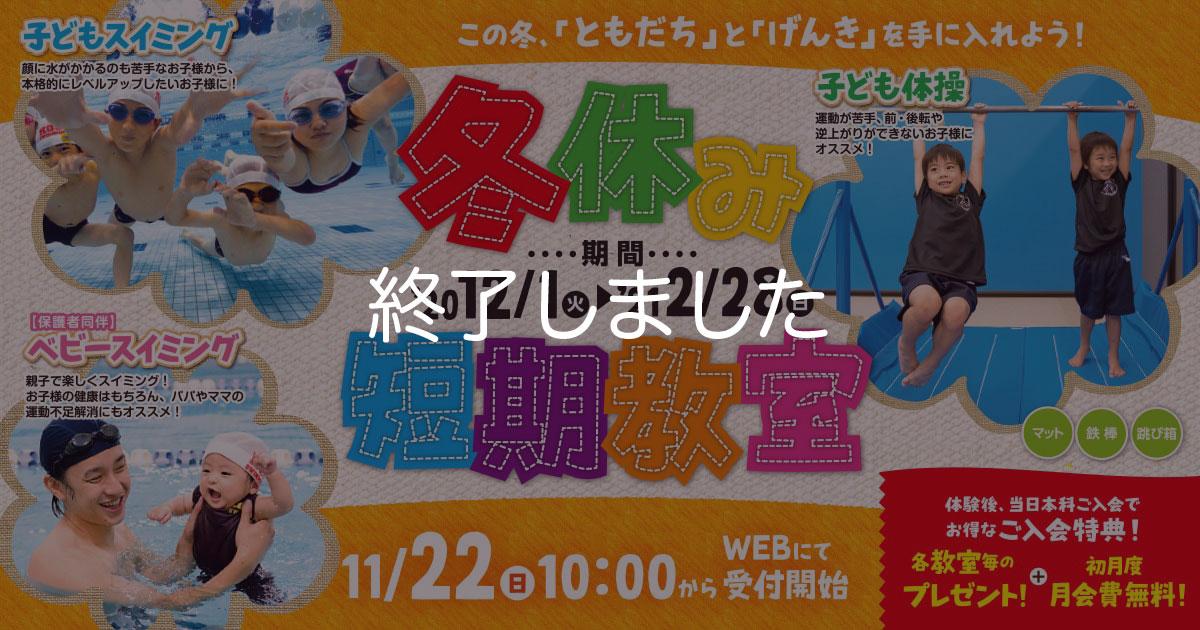 【HOS OGURA】冬休み短期教室