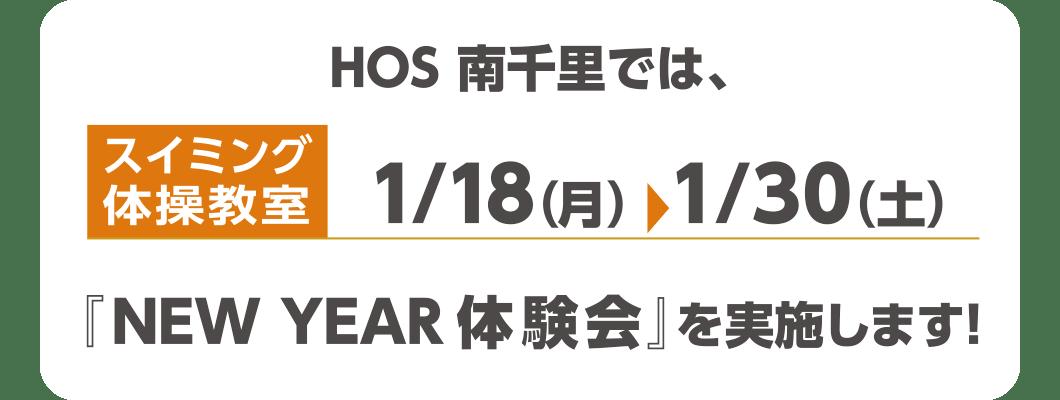 HOS 南千里では、<スイミング・体操教室>1/18(月)〜1/30(土)『NEW YEAR体験会』を実施します!