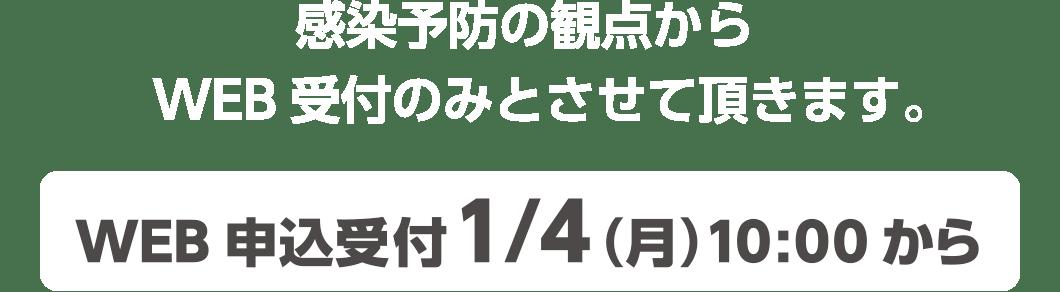 感染予防の観点からWEB受付のみとさせて頂きます。WEB申込受付1/4(月)10:00から