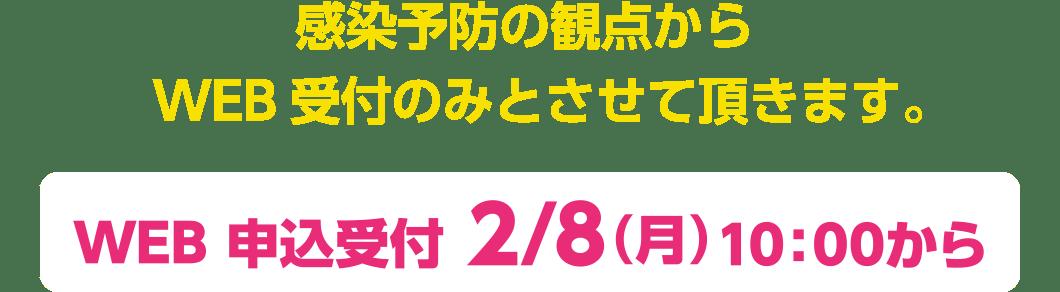 感染予防の観点からWEB受付のみとさせて頂きます。WEB申込受付2/8(月)10:00から
