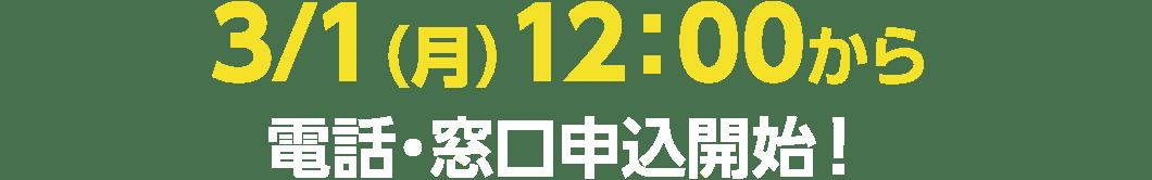 3/1(月)12:00から 電話・窓口申込開始!