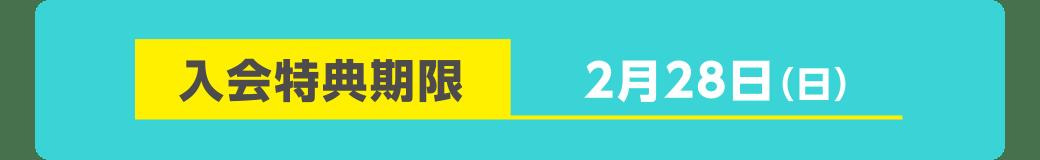 入会特典期限2月28日(日)