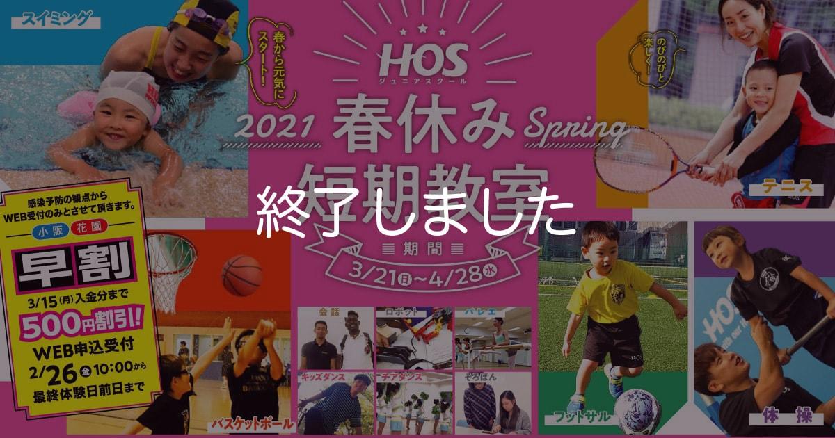 kosaka-jr-2021spring-trial-top