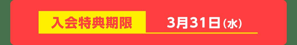 入会特典期限3月31日(水)