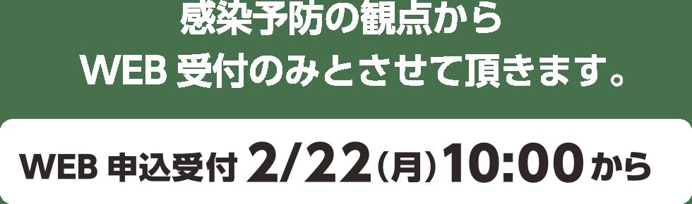 感染予防の観点からWEB受付のみとさせて頂きます。WEB 申込受付 2/22(月)10:00から