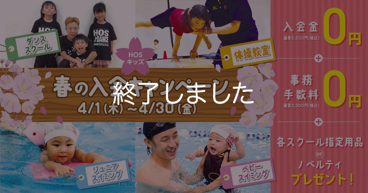 minamisenri-junior-202104-campaign-top