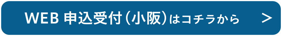 WEB申込受付(小阪)はこちら