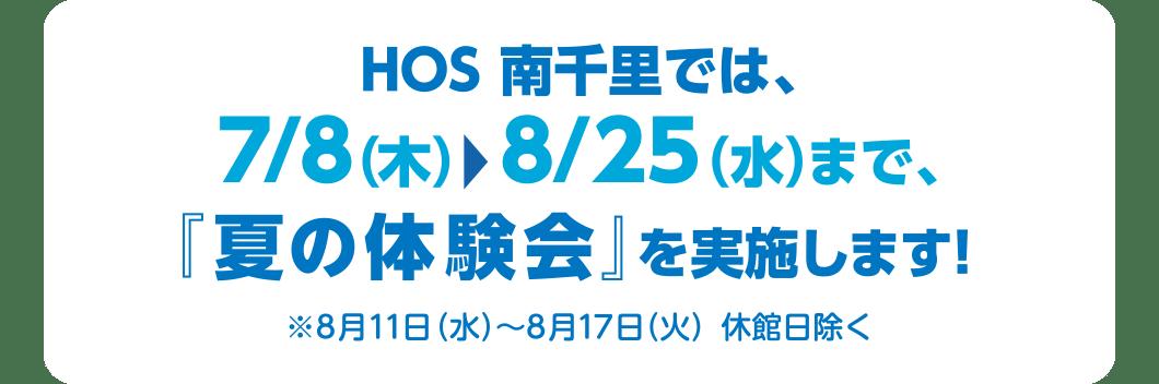 HOS 南千里では、7/8(木)〜8/25(水)まで、『夏の体験会』を実施します! ※8月11日(水)〜8月17日(火)休館日除く
