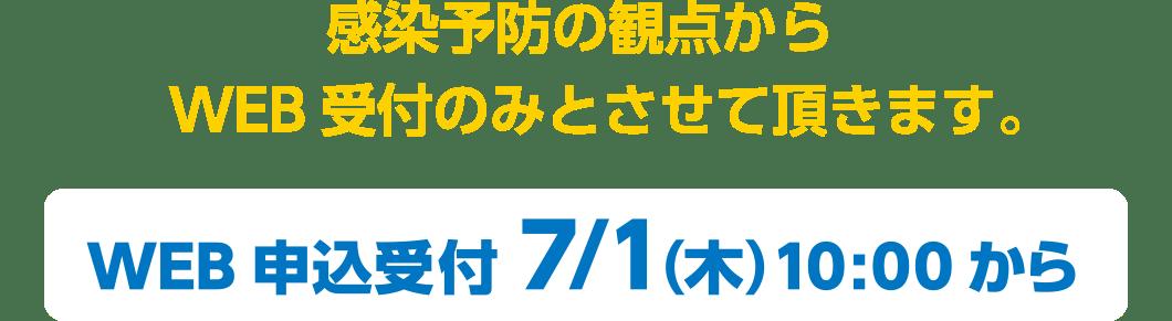 感染予防の観点からWEB受付のみとさせて頂きます。WEB申込受付7/1(木)10:00から