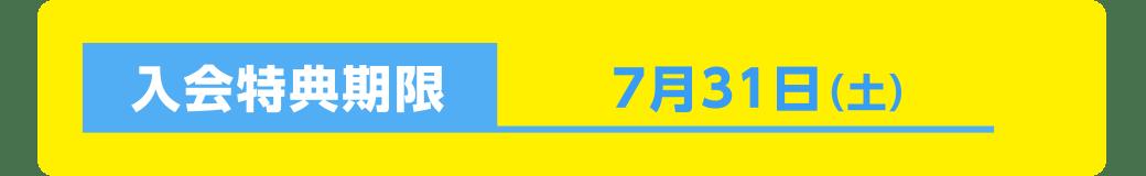 入会特典期限7月31日(土)