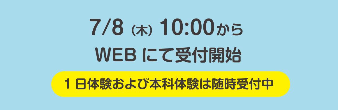 7/8(木)10:00からWEBにて受付開始<1日体験および本科体験は随時受付中>