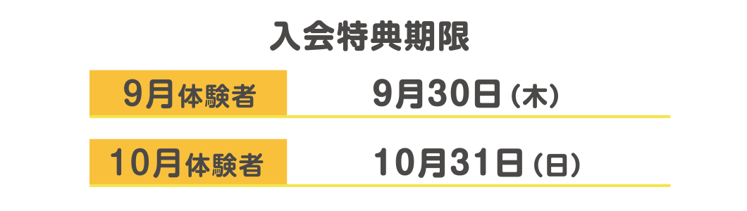 入会特典期限 9月体験者9月30日(木)/10月体験者10月31日(日)