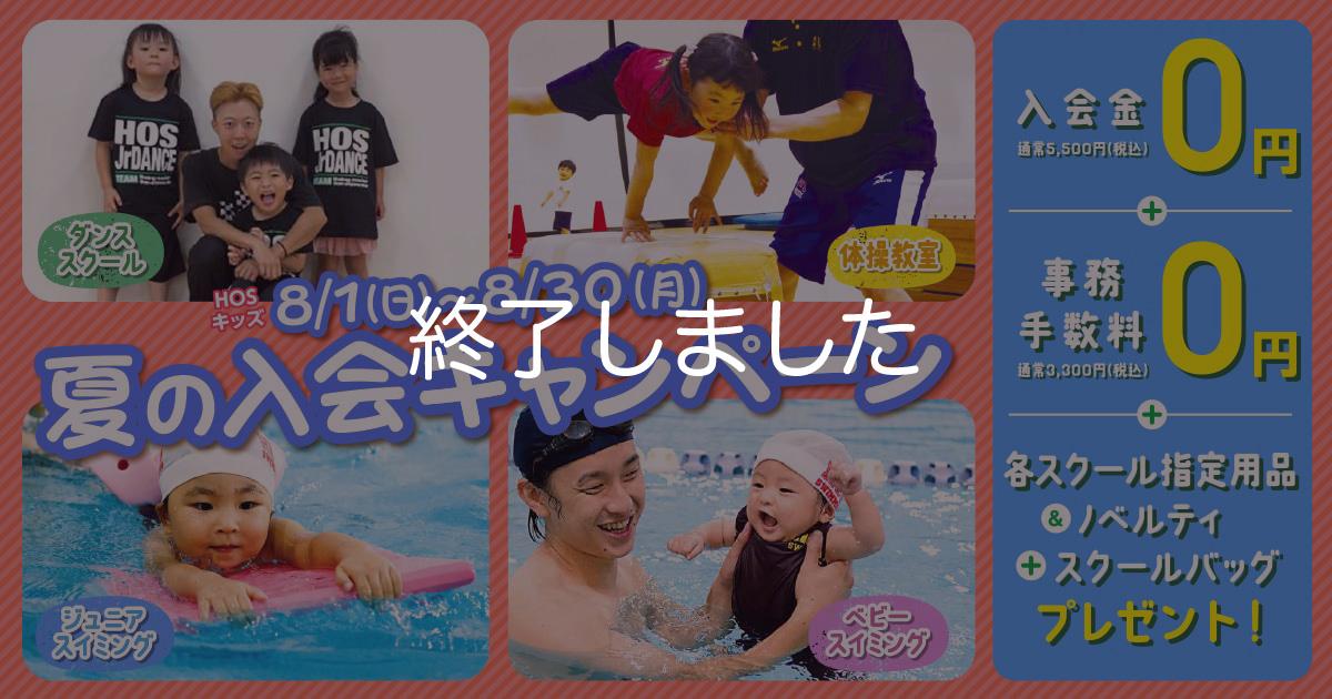 minamisenri-junior-202108-campaign-top-end