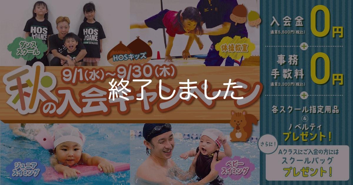 minamisenri-junior-202109-campaign-top-end